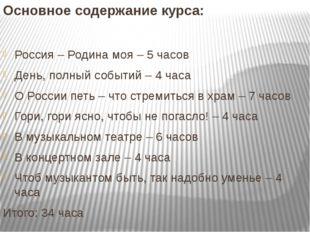 Основное содержание курса: Россия – Родина моя – 5 часов День, полный событий
