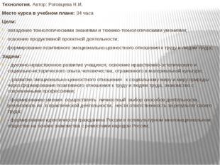 Технология. Автор: Роговцева Н.И. Место курса в учебном плане: 34 часа Цели: