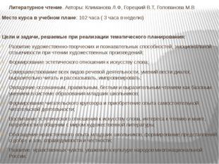 Литературное чтение. Авторы: Климанова Л.Ф, Горецкий В.Т, Голованова М.В Мес