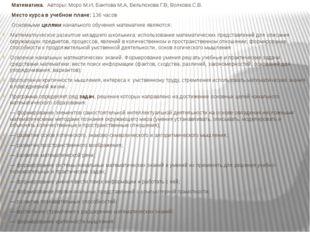 Математика. Авторы: Моро М.И, Бантова М.А, Бельтюкова Г.В, Волкова С.В. Мест