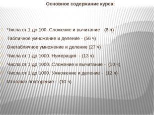 Основное содержание курса: Числа от 1 до 100. Сложение и вычитание - (8 ч) Т
