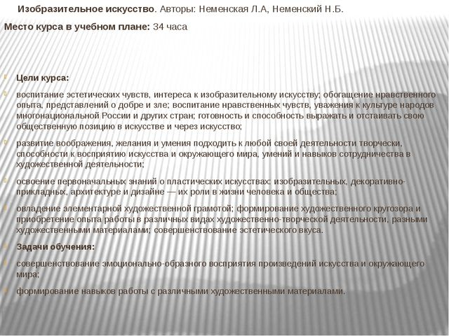 Изобразительное искусство. Авторы: Неменская Л.А, Неменский Н.Б. Место курса...