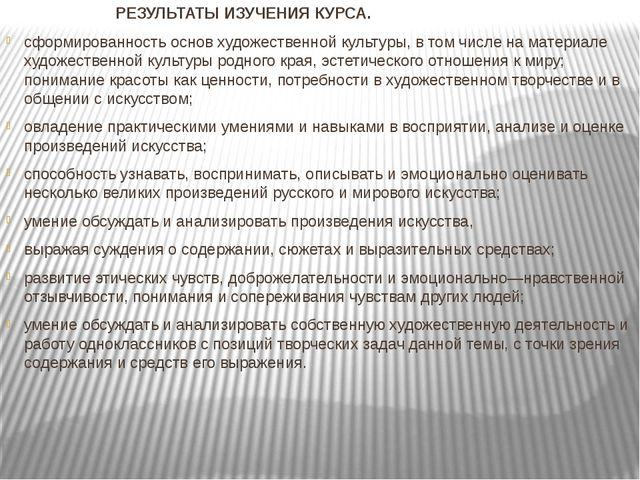 РЕЗУЛЬТАТЫ ИЗУЧЕНИЯ КУРСА. сформированность основ художественной культуры, в...