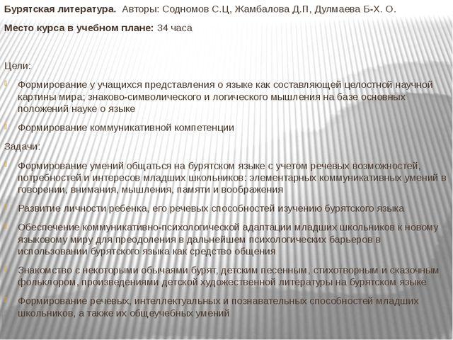 Бурятская литература. Авторы: Содномов С.Ц, Жамбалова Д.П, Дулмаева Б-Х. О. М...