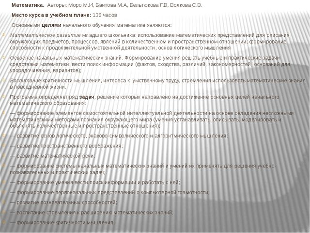 Математика. Авторы: Моро М.И, Бантова М.А, Бельтюкова Г.В, Волкова С.В. Мест...