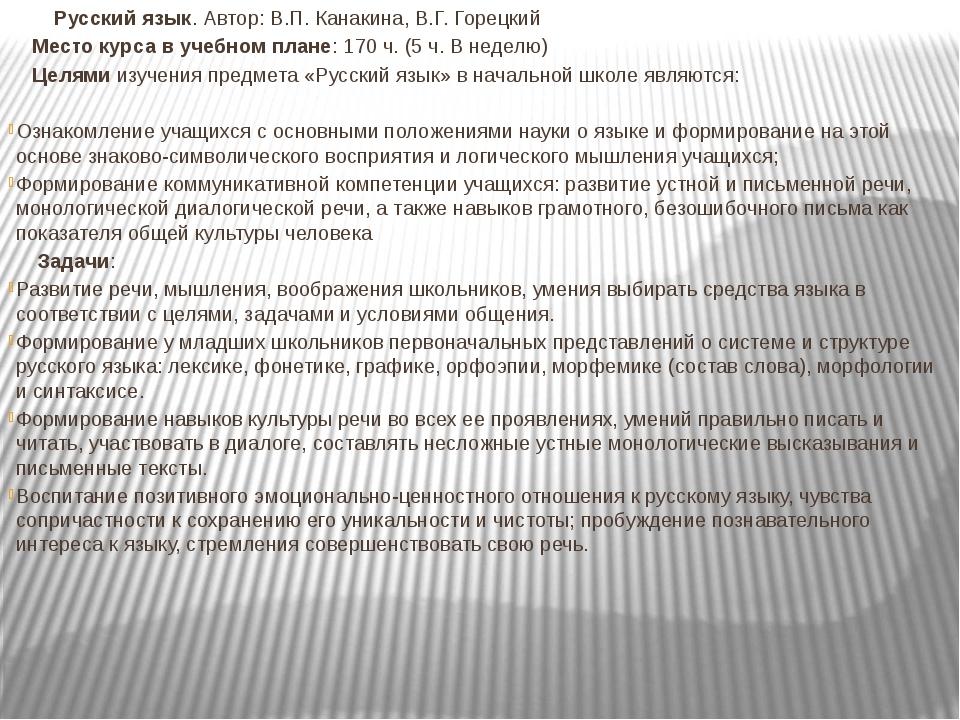 Русский язык. Автор: В.П. Канакина, В.Г. Горецкий Место курса в учебном план...