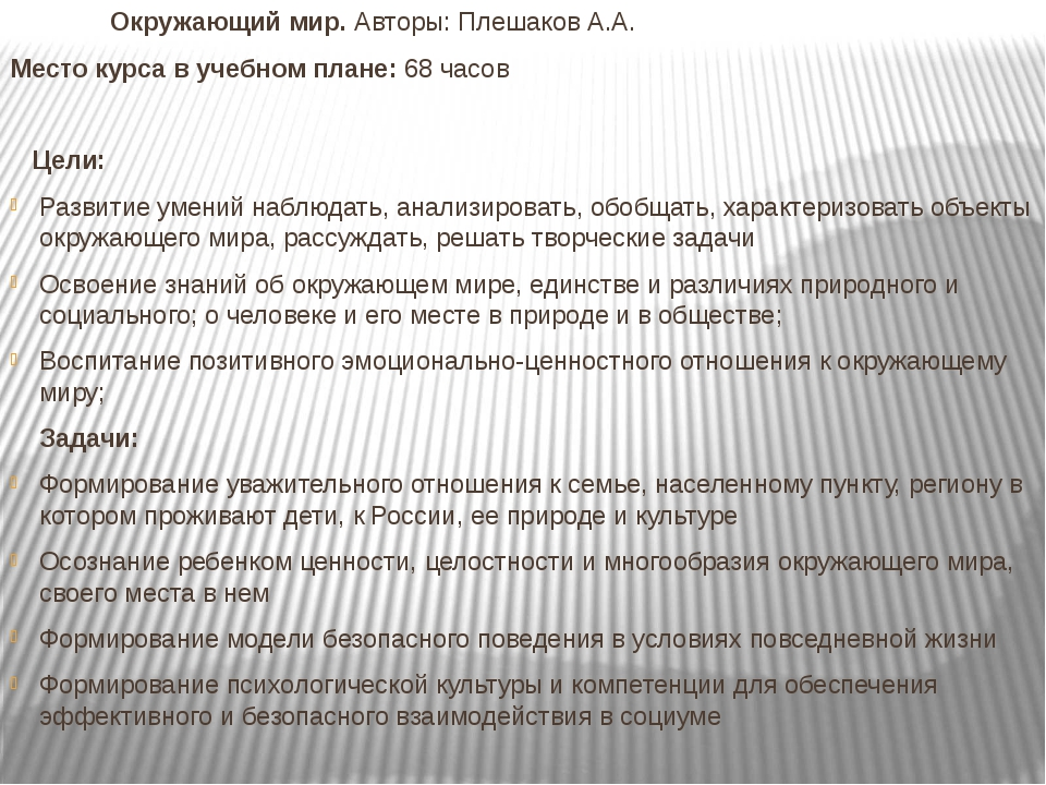 Окружающий мир. Авторы: Плешаков А.А. Место курса в учебном плане: 68 часов...