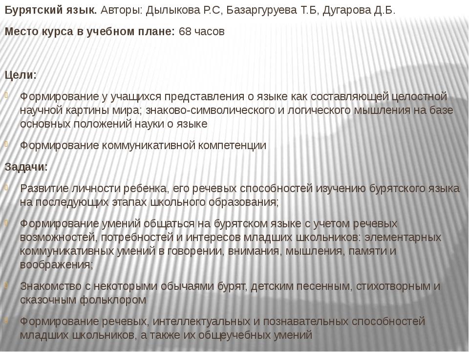 Бурятский язык. Авторы: Дылыкова Р.С, Базаргуруева Т.Б, Дугарова Д.Б. Место к...