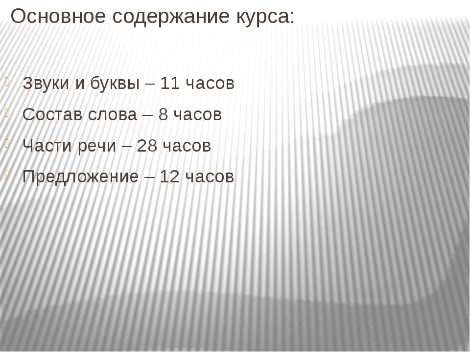 Основное содержание курса: Звуки и буквы – 11 часов Состав слова – 8 часов Ч...