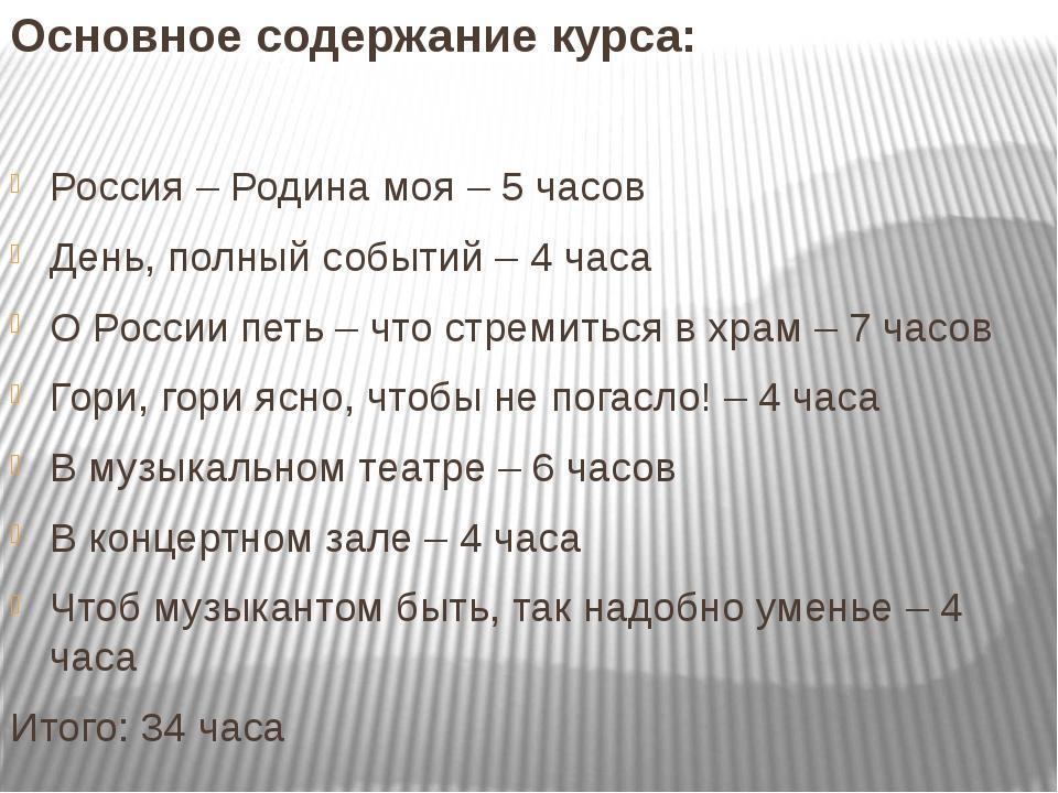 Основное содержание курса: Россия – Родина моя – 5 часов День, полный событий...
