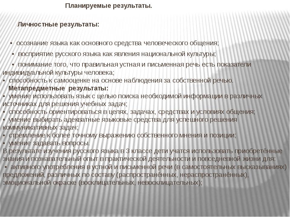 Планируемые результаты. Личностные результаты: • осознание языка как основ...