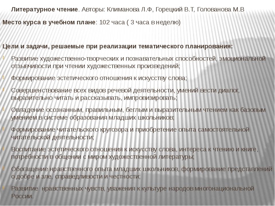 Литературное чтение. Авторы: Климанова Л.Ф, Горецкий В.Т, Голованова М.В Мес...