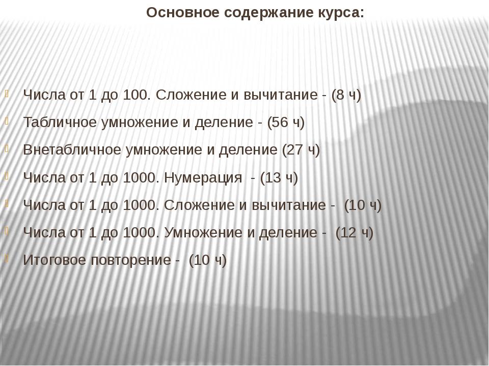 Основное содержание курса: Числа от 1 до 100. Сложение и вычитание - (8 ч) Т...