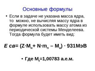 Основные формулы Если в задаче не указана масса ядра, то можно, не вычисляя м