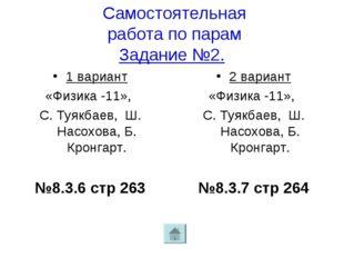 Самостоятельная работа по парам Задание №2. 1 вариант «Физика -11», С. Туякб