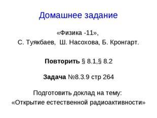 Домашнее задание «Физика -11», С. Туякбаев, Ш. Насохова, Б. Кронгарт. Повтори