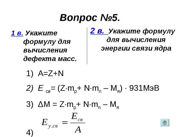 Вопрос №5. 1 в. Укажите формулу для вычисления дефекта масс. 2 в. Укажите фор...