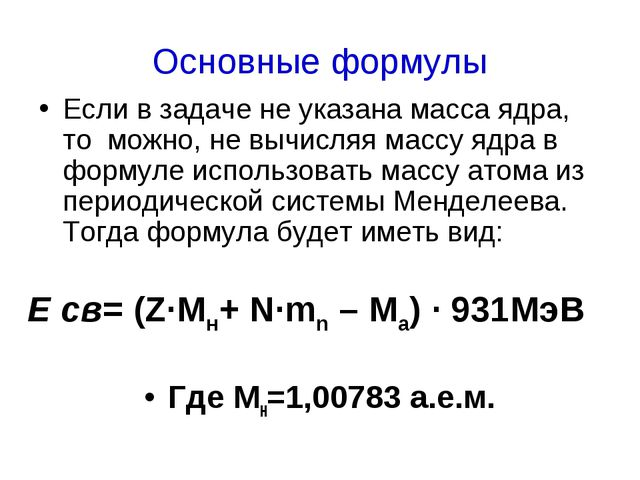 Основные формулы Если в задаче не указана масса ядра, то можно, не вычисляя м...