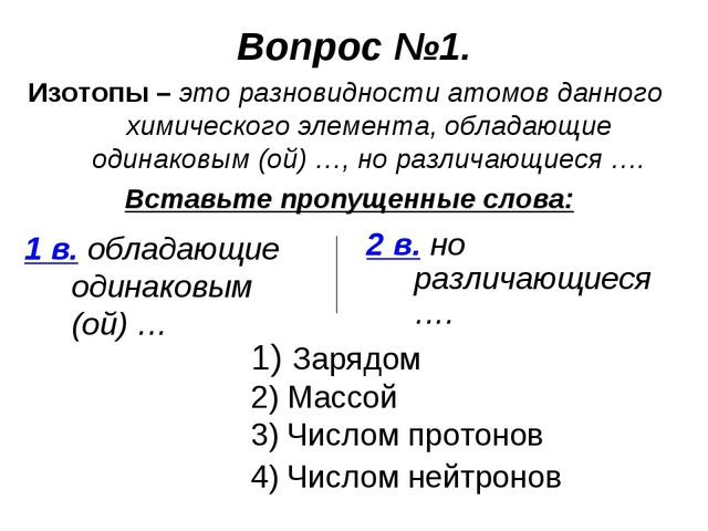 Вопрос №1. Изотопы – это разновидности атомов данного химического элемента, о...