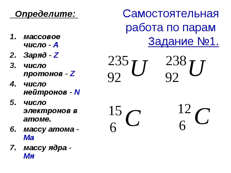 Самостоятельная работа по парам Задание №1. Определите: массовое число - А З...