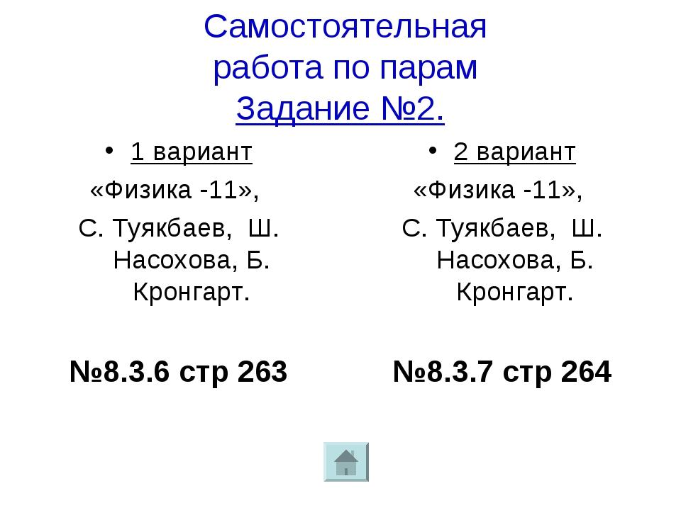 Самостоятельная работа по парам Задание №2. 1 вариант «Физика -11», С. Туякб...