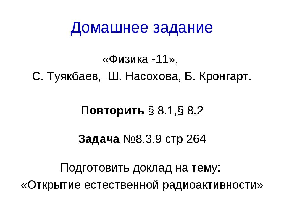 Домашнее задание «Физика -11», С. Туякбаев, Ш. Насохова, Б. Кронгарт. Повтори...