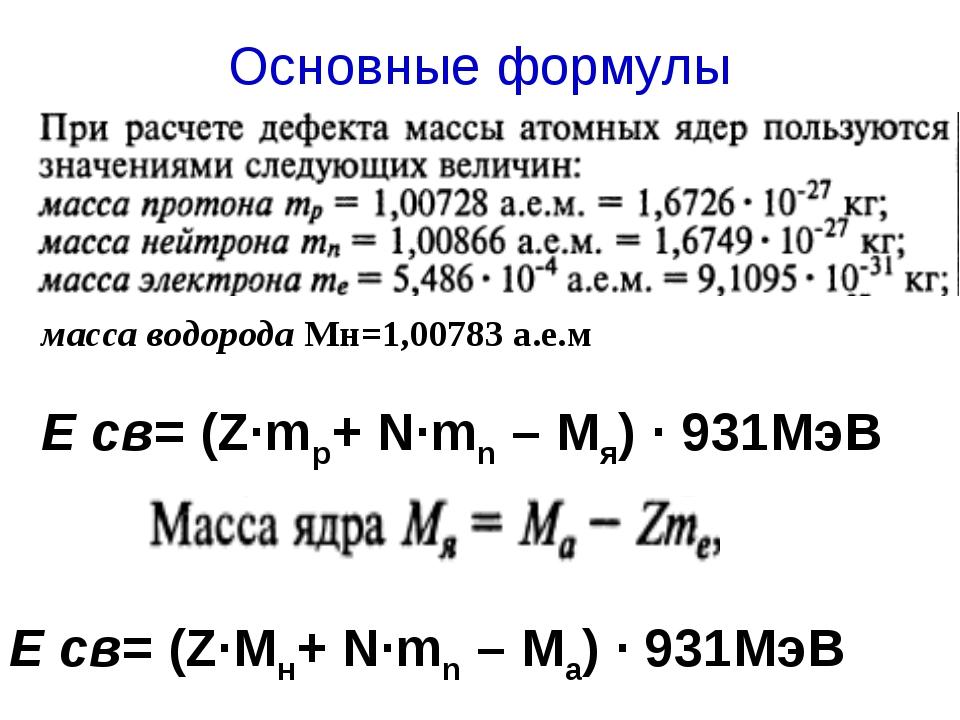 Основные формулы масса водорода Мн=1,00783 а.е.м Е св= (Z·mp+ N·mn – Mя) · 93...