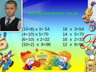 №12 (41 нче бит) исәпләргә (10+8) х 3= 54 18 х 3=54 (4+10) х 5=70 14 х 5=70 (