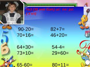 90-20= 82+7= 70+16= 46+20= 64+30= 54-4= 73+10= 29+60= 65-60= 80+11= 3+64= 7+