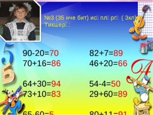 90-20=70 82+7=89 70+16=86 46+20=66 64+30=94 54-4=50 73+10=83 29+60=89 65-60=5