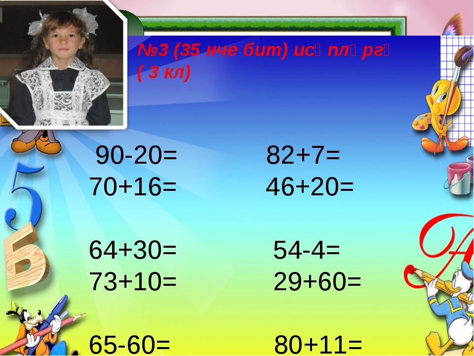 90-20= 82+7= 70+16= 46+20= 64+30= 54-4= 73+10= 29+60= 65-60= 80+11= 3+64= 7+...