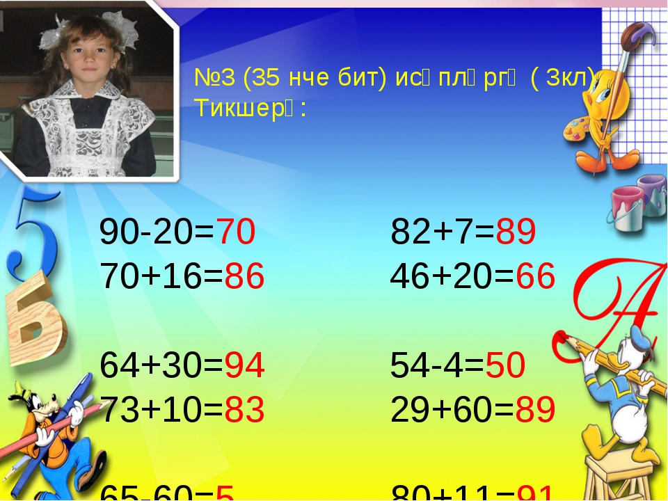 90-20=70 82+7=89 70+16=86 46+20=66 64+30=94 54-4=50 73+10=83 29+60=89 65-60=5...