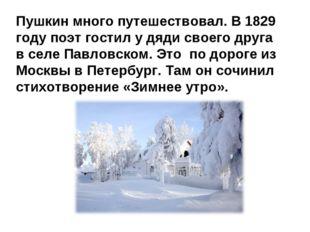 Пушкин много путешествовал. В 1829 году поэт гостил у дяди своего друга в сел