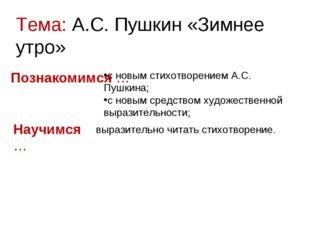 Тема: А.С. Пушкин «Зимнее утро» Научимся … выразительно читать стихотворение.