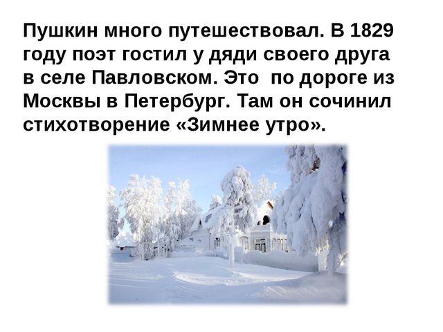 Пушкин много путешествовал. В 1829 году поэт гостил у дяди своего друга в сел...