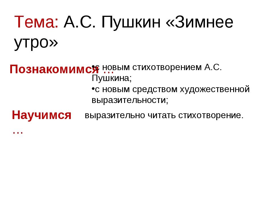 Тема: А.С. Пушкин «Зимнее утро» Научимся … выразительно читать стихотворение....