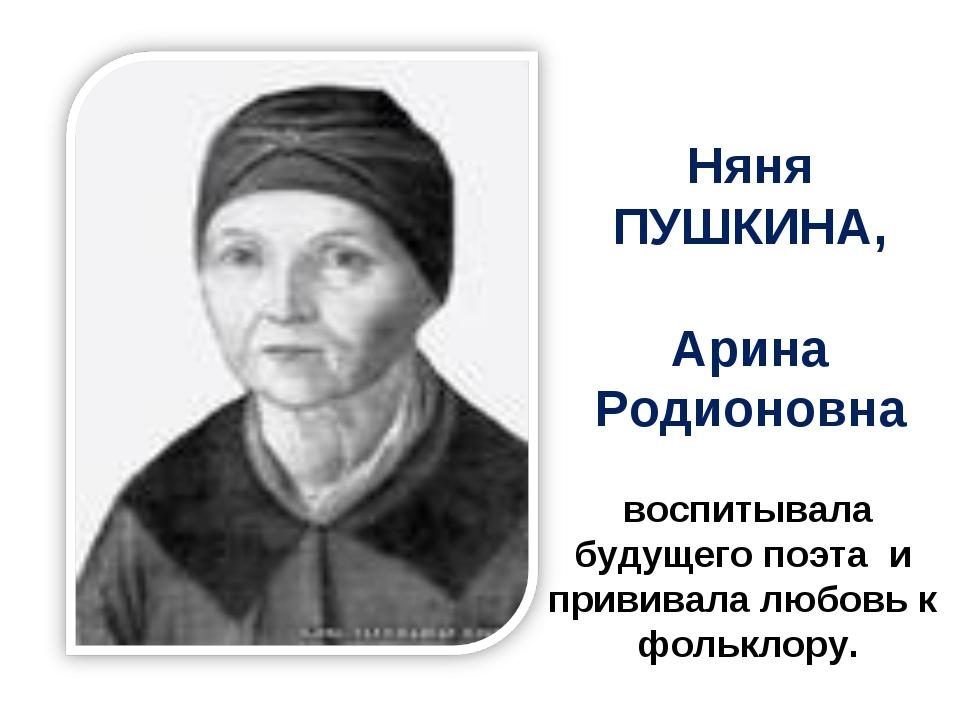 Няня ПУШКИНА, Арина Родионовна воспитывала будущего поэта и прививала любовь...