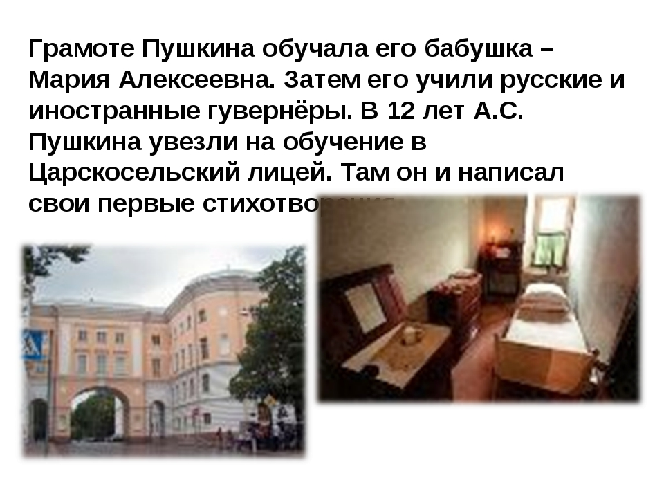 Грамоте Пушкина обучала его бабушка – Мария Алексеевна. Затем его учили русск...