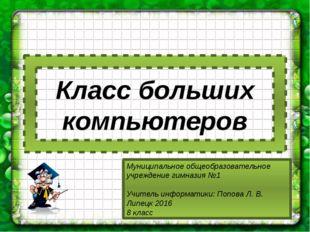 Класс больших компьютеров Муниципальное общеобразовательное учреждение гимназ