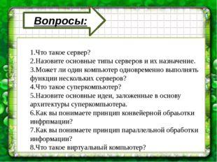 Вопросы: Что такое сервер? Назовите основные типы серверов и их назначение. М