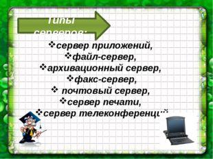 Типы серверов: сервер приложений, файл-сервер, архивационный сервер, факс-сер