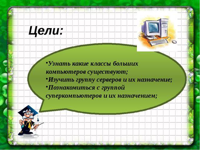 Цели: Узнать какие классы больших компьютеров существуют; Изучить группу сер...