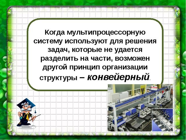 Когда мультипроцессорную систему используют для решения задач, которые не уд...
