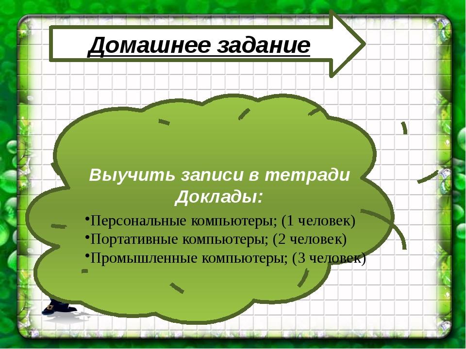 Домашнее задание Выучить записи в тетради Доклады: Персональные компьютеры;...