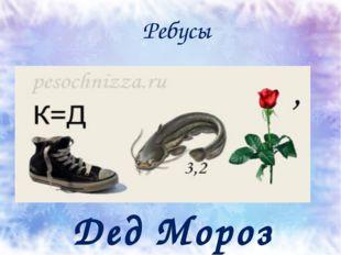 Ребусы Дед Мороз