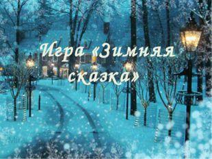 Игра «Зимняя сказка»