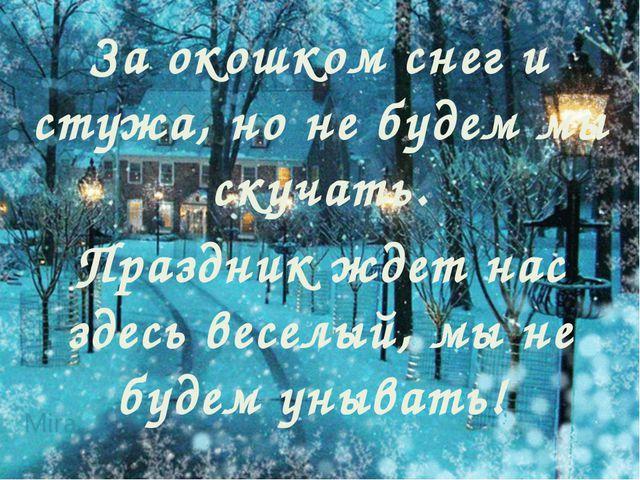 За окошком снег и стужа, но не будем мы скучать. За окошком снег и стужа, но...