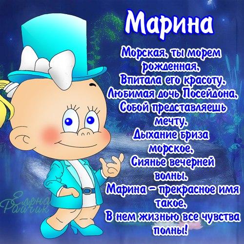 http://img1.liveinternet.ru/images/attach/c/8/101/593/101593413_marina.jpg