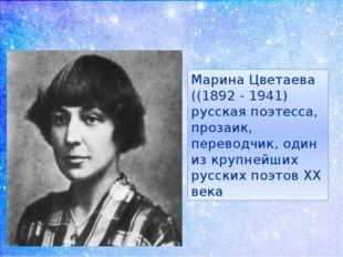 Марина Цветаева ((1892 - 1941) русская поэтесса, прозаик, переводчик, один и
