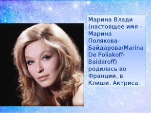 Марина Влади (настоящее имя - Марина Полякова-Байдарова/Marina De Poliakoff-